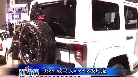 2011广州车展2.1馆Jeep牧马人Arctic极地版实拍