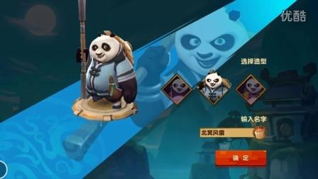 《功夫熊猫3》官方手游猛砖体验实况-01 熊猫阿宝的武侠梦 功夫熊猫手游手机版