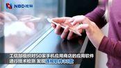 小红书违规收集用户个人信息被通报工信部通报一季度问题互联网企业名单