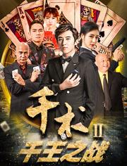 千术2(千王之战)