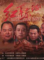 红军东征 张铁林版 普通话