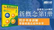 L141-142 中英互译练习丨作业