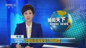 中国地震台网正式测定:在26号6时54分,伊奥尼亚海发生7.0级地震