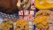 江鱼呀酱鱼(9.18)——紫米/芋泥肉松蛋糕盒子/南瓜麻薯面包/紫米肉松三明治/脏脏面包/肉松麻薯面包/肠粉