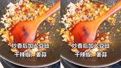 下饭美食麻婆豆腐,鲜嫩麻辣美味无比,老公能吃一锅米饭