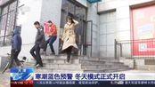 北京:大风降温发布寒潮蓝色预警