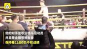 36秒被KO!格斗初学者被打进ICU,对手是金腰带拥有者