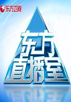 东方直播室(综艺)