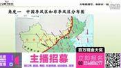 【万唯教育】地理—识图微课 中国的气候图