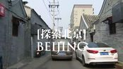 [探索北京]老北京·车辇店胡同+净土胡同骑行POV
