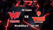 【WE vs.TES全场集锦】决胜局龙猴组合多点开团 WE战胜强敌TES