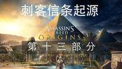 刺客信条起源第13部分 英文字幕 Assassins Creed Origins Part 13 English Subtitle