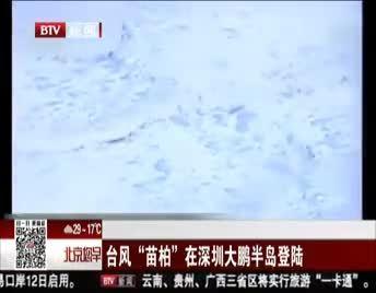 """台风""""苗柏""""在深圳大鹏半岛登陆 北京您早 170613"""