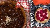 江鱼(10.3)——草莓毛巾卷/芒果肠粉/凉皮卷火鸡面/拌宽粉/水果奶油杯/清凉补