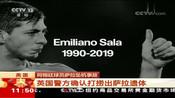 阿根廷足球运动员萨拉遗体被确认找到