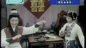 93.戏曲-国粹-越剧《绣花女传奇》单仰萍 陈雪萍 杨蕴萍(电影)