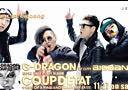 【唯】G-DRAGON - COUP D'ETAT [+ ONE OF A KIND & HEARTBREAKER] Release Comment
