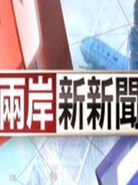 两岸新新闻[2018](综艺)