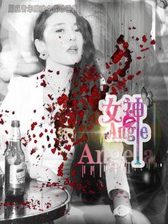 女神Angela(爱情片)