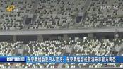 东京奥组委及日本官方:东京奥运会或取消并非官方表态