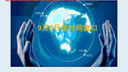 清泉精确时空操作体系2011.9.6 9月8日是时间窗口