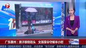 广东惠州:男子醉倒街头,女孩撑伞守候半小时