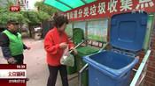 北京垃圾分类将推广源头登记制