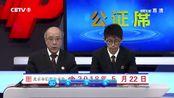 20180522《开心双色球》:中国福利彩票第2018058期开奖公告