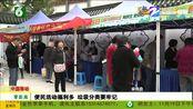 便民活动福利多 垃圾分类要牢记(2019年11月21日)