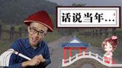 """""""李公公""""上线,为您讲述明月山的古桥传奇:看娘娘的c位出道史"""