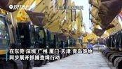 查获挖掘机哪家强?黄埔海关破获18.2亿元走私二手挖掘机案