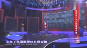 《我为共产主义把青春贡献》演唱:王莉