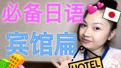 【日本人の日语课】#5 住宾馆用的日语+学点英语【Mako老师】