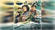 《好戏一出》9月27日上映,演员张磊加盟,荒岛遭遇人性考验