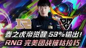 LPL春季赛RNGvs OMG第一局:春之虎帝53%输出!