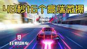 48秒学习16个高端细节操作!狂野飙车9中秋庆典跑法详解!48.062!
