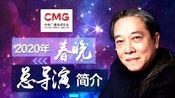官宣!杨东升担任《2020年春节联欢晚会》总导演