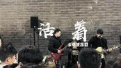 西安本土乐队城墙下翻唱郝云经典摇滚《活着》,这或许就是生活
