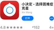 生活类app推荐-小决定-选择困难症克星-喜欢再下载