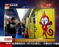 杭州开通首辆动漫地铁专列 - 搜狐视频