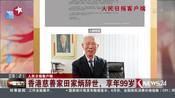 人民日报客户端:香港慈善家田家炳辞世,享年99岁