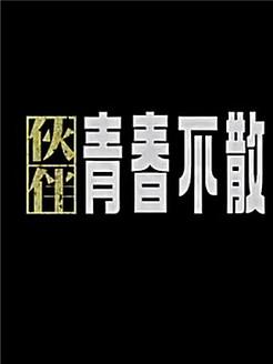 伙伴青春不散(剧情片)
