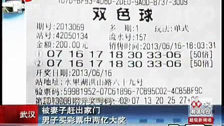 武汉男子被妻子赶出家门一气之下买100注彩票囍中2亿大奖