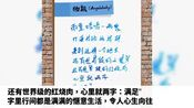向往的生活杨颖字迹曝光,网友像小学生
