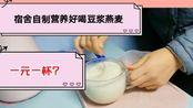 早餐好物/宿舍自制营养好喝豆浆燕麦/一元一杯?