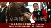 """上海""""红木家具""""广东巡回展即将开卖"""