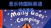 《Maisy Goes Camping》