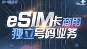【小U直播间】联通esim独立号码业务已在全国启动了,5G还会远吗