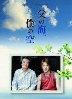 爸爸的海我的天空(剧情片)