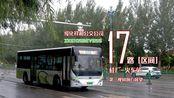 【POV#59】白色晚秋 · 绥化公交17路(区间) 硅厂-火车站 2019年10月版